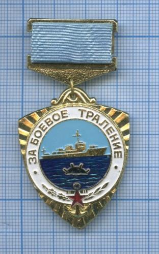 Медаль «Забоевое траление» (вкоробочке) (СССР)
