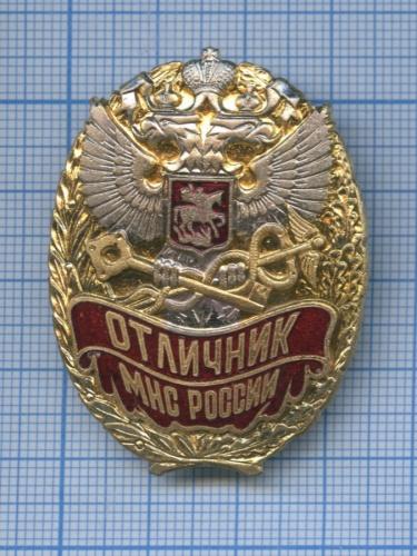 Знак «Отличник МНС России» (вфутляре) (Россия)