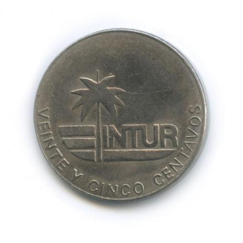 25 сентаво 1981 года (Куба)