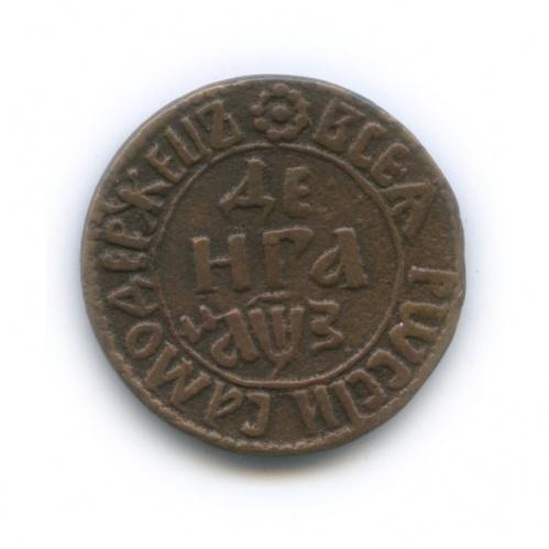 Жетон «Денга (1/2 копейки) 1707, Российская Империя» (копия)