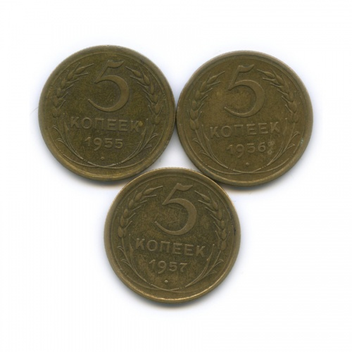 Набор монет 5 копеек 1955-1957 (СССР)