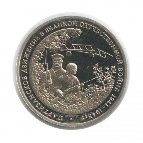 3 рубля — Партизанское движение вВеликой Отечественной войне (в запайке) 1994 года (Россия)