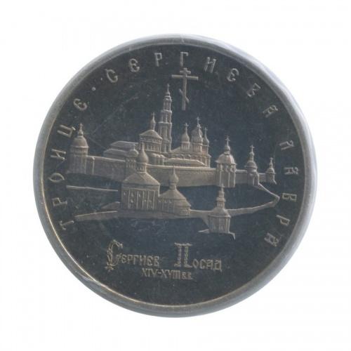 5 рублей — Троице-Сергиева лавра вгороде Сергиев Посад (в запайке) 1993 года (Россия)