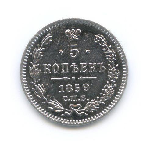 5 копеек 1859 года СПБ ФБ (Российская Империя)