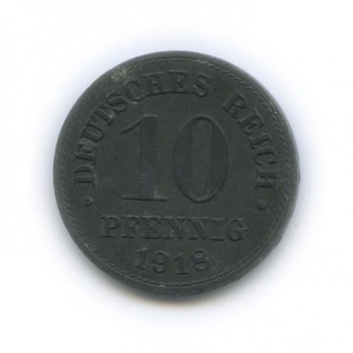 10 пфеннигов 1918 года (Германия)
