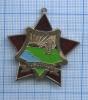 Знак «Калевальский пограничный отряд» (СССР)