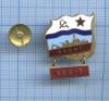 Знак «Яхонт - ККФ-1» (СССР)