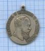 Медаль «За спасение погибавших -Б. М. Александр IIIИмператор иСамодержавец Всероссийский» (копия)