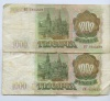 Набор банкнот 1000 рублей 1993 года (Россия)