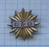 Знак «DFD» (Знак союза немецких женщин, скоробочкой) (Германия (ГДР))