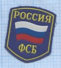 Шеврон «ФСБ» (Россия)