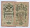 Набор банкнот 10 рублей 1909 года Коншин (Российская Империя)
