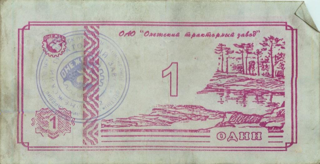 1 рубль (ОАО «Оженский тракторный завод») (Россия)