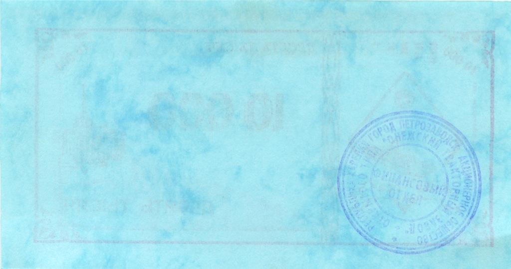 10000 рублей (ОАО «Оженский тракторный завод») (Россия)