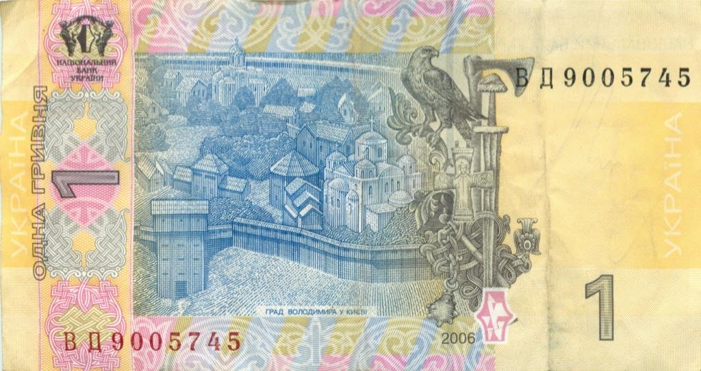 1 гривна 2006 года (Украина)