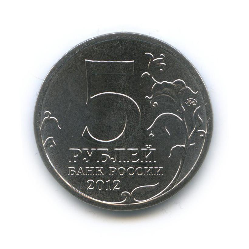 5 рублей — Отечественная война 1812 - Бородинское сражение 2012 года (Россия)