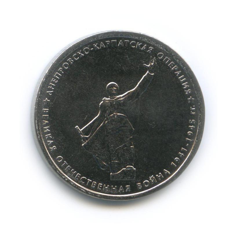 5 рублей - 70 лет победы вВеликой Отечественной войне 1941-1945 гг. - Днепровско-карпатская операция 2014 года (Россия)