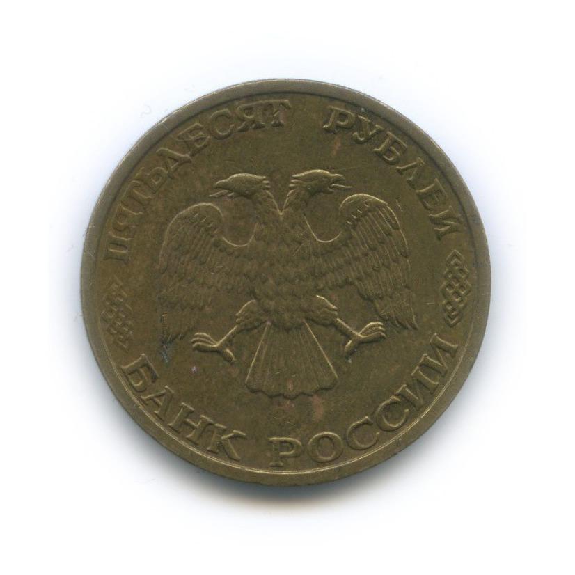 50 рублей (немагнит) 1993 года ММД (Россия)