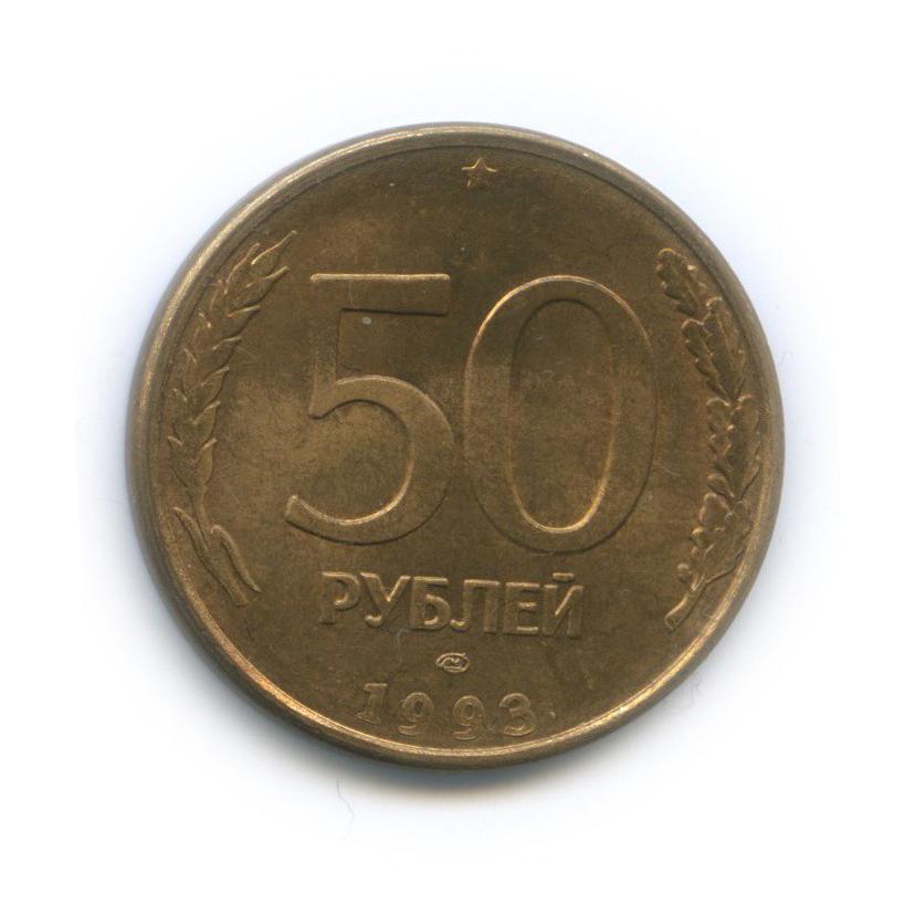 50 рублей (магнит) 1993 года ЛМД (Россия)