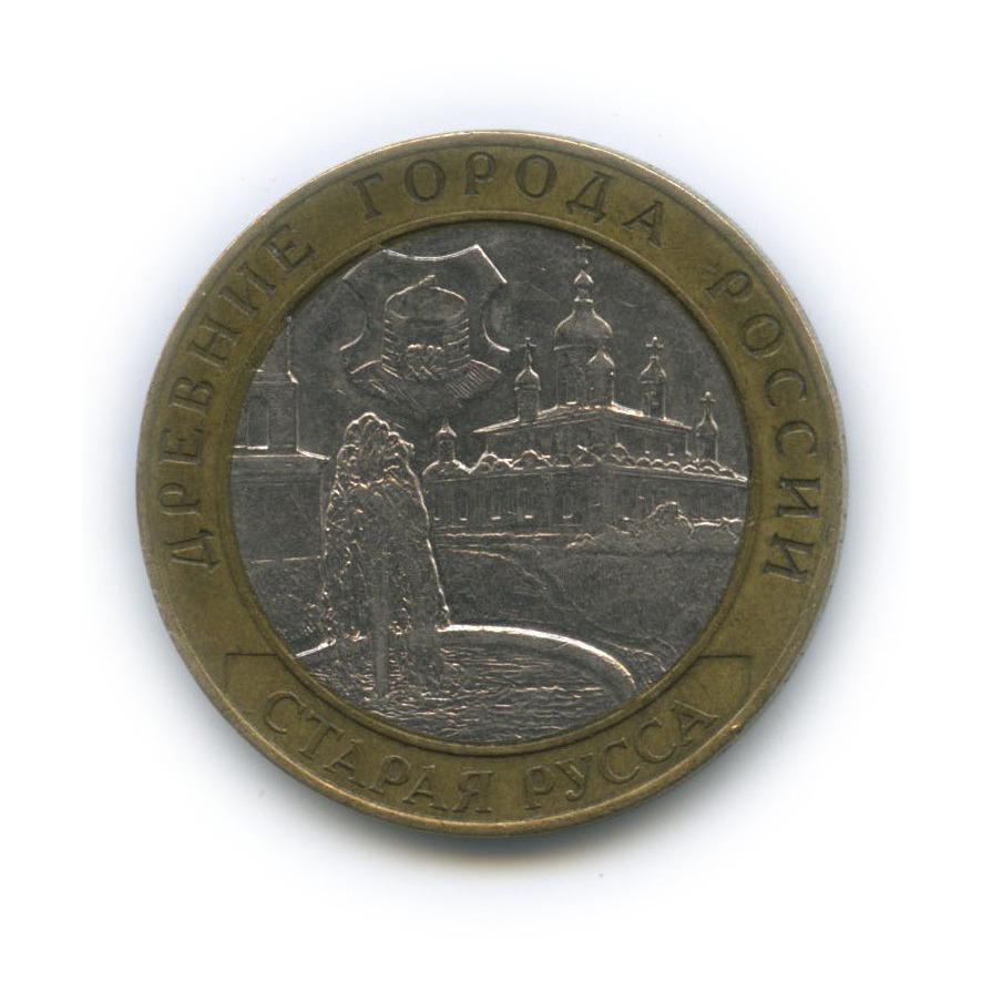 10 рублей — Древние города России - Старая Русса 2002 года (Россия)