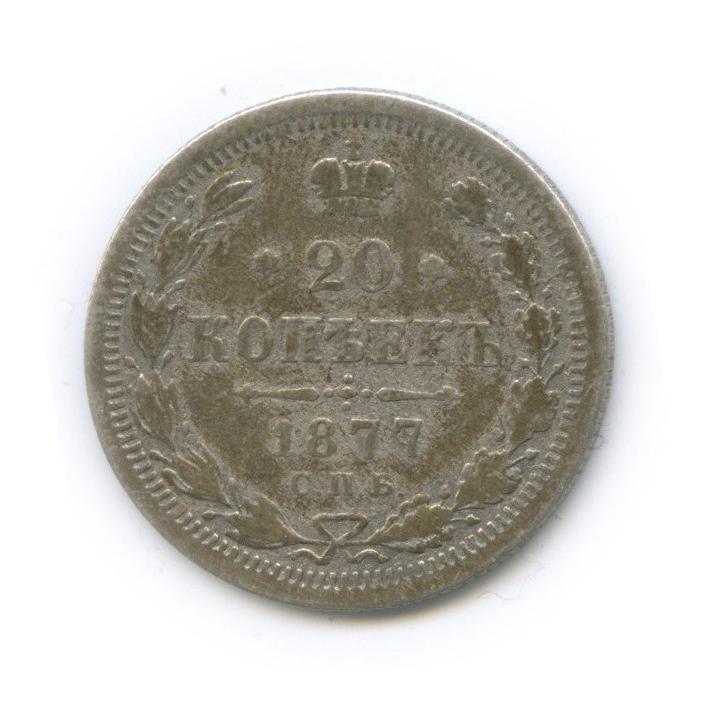 20 копеек 1877 года СПБ НФ (Российская Империя)