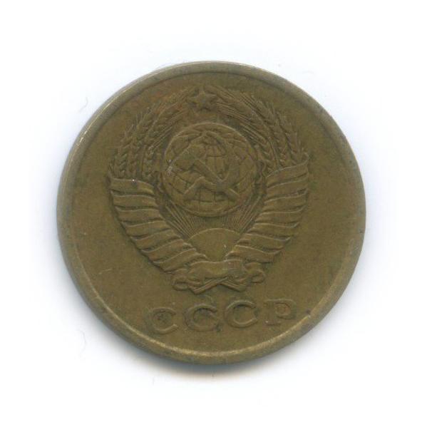 2 копейки 1961 года (СССР)