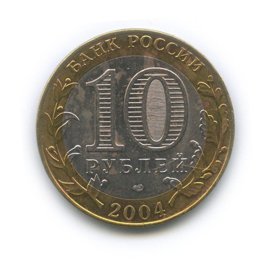 10 рублей — Древние города России - Кемь 2004 года (Россия)