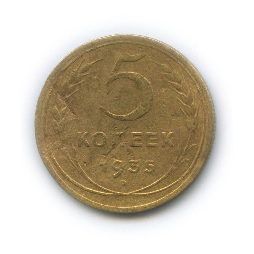 5 копеек 1935 года N (СССР)
