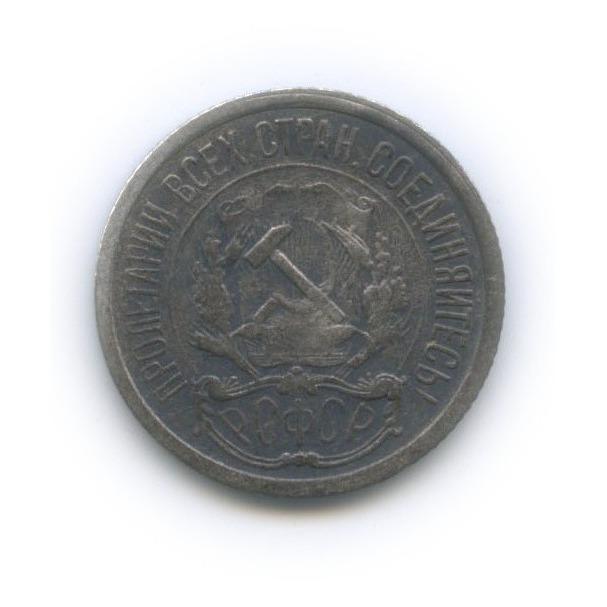 10 копеек 1921 года (СССР)