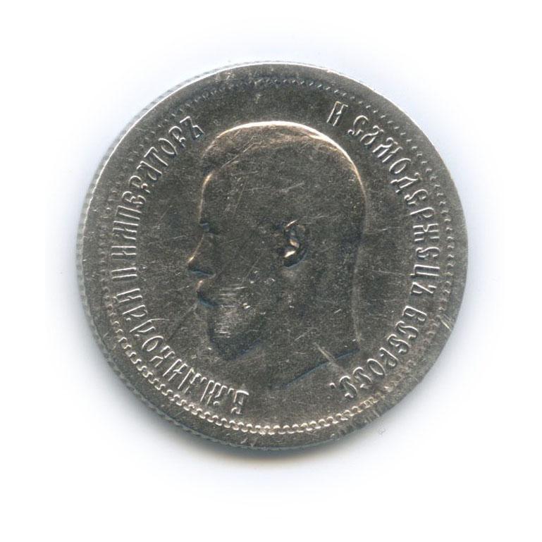 25 копеек 1895 года (Российская Империя)