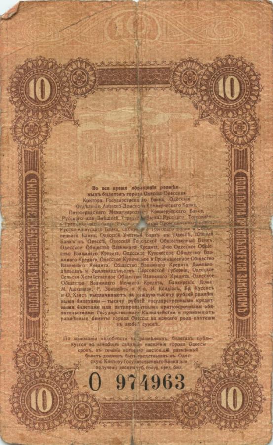 10 рублей (разменный билет г. Одессы) 1917 года