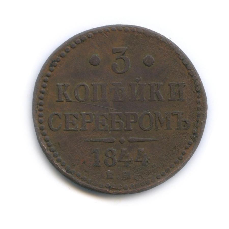 3 копейки серебром 1844 года ЕМ (Российская Империя)