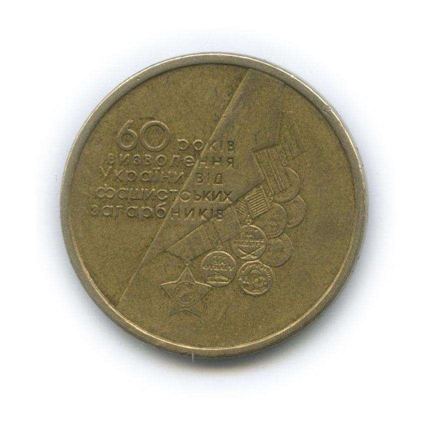 1 гривна — 60 лет освобождения Украины отфашистских захватчиков 2004 года (Украина)