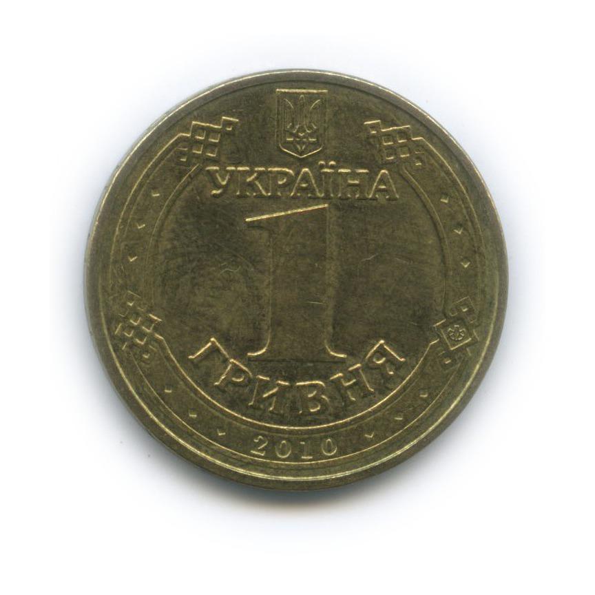 1 гривна — 65 лет победы вВеликой Отечественной Войне 2010 года (Украина)