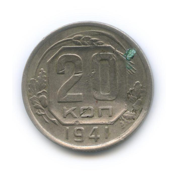 20 копеек (погнута) 1941 года (СССР)