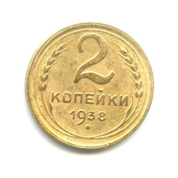 2 копейки 1938 года (СССР)