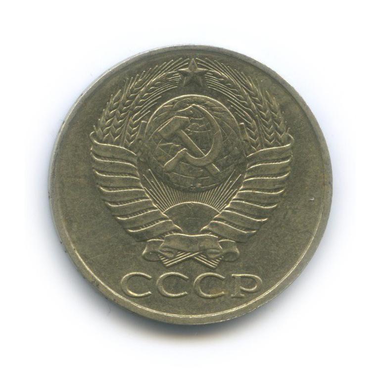 50 копеек 1988 года (СССР)