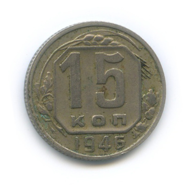 15 копеек 1946 года (СССР)