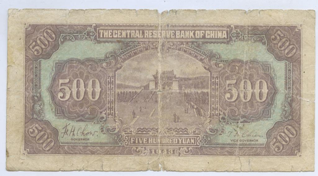 500 юаней 1943 года (Китай)