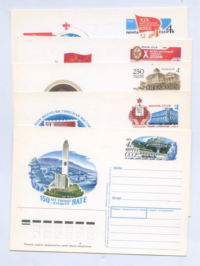 Набор открытых писем (СССР)