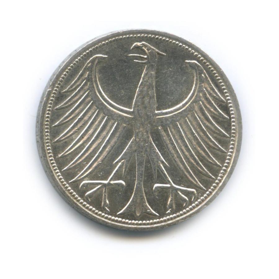 5 марок 1971 года F (Германия)