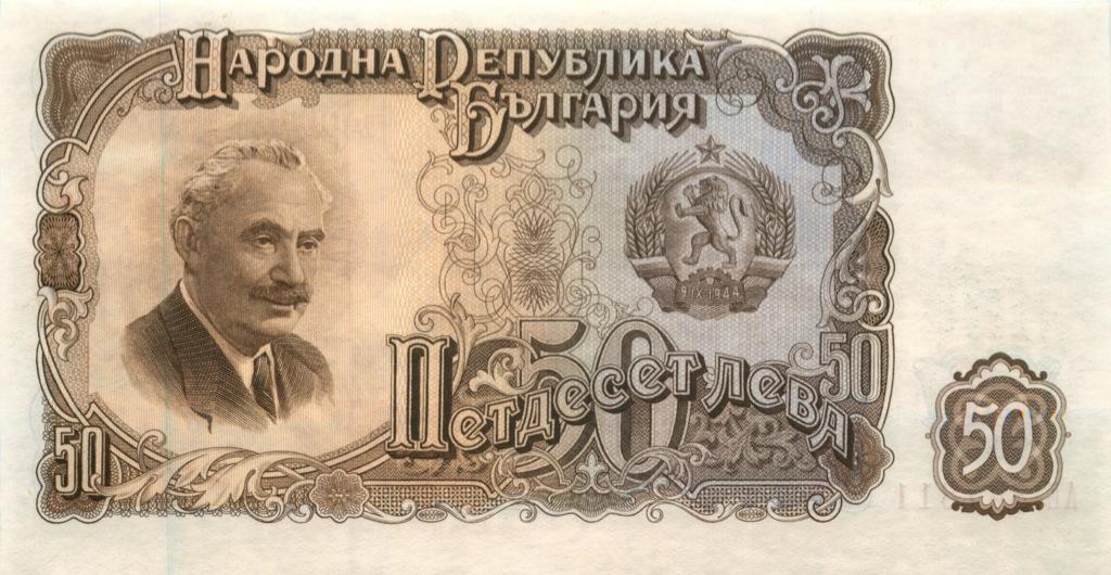 50 левов 1951 года (Болгария)