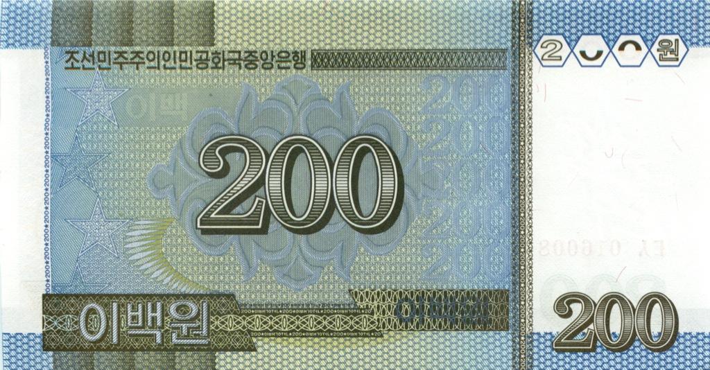200 вон (Северная Корея) 2005 года