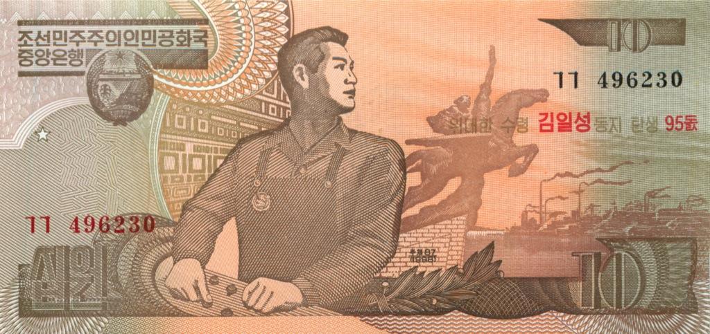 10 вон (Северная Корея) 1998 года