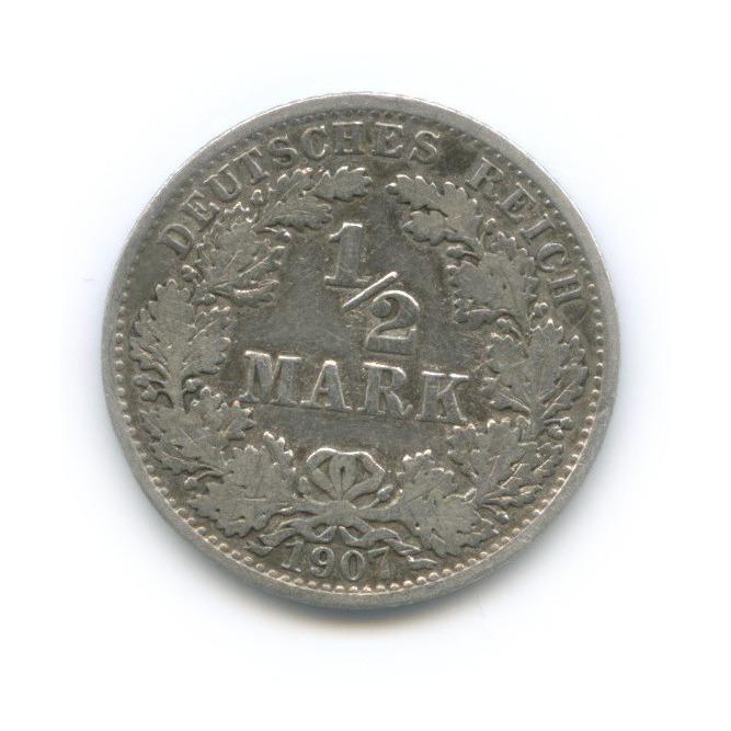 1/2 марки 1907 года А (Германия)