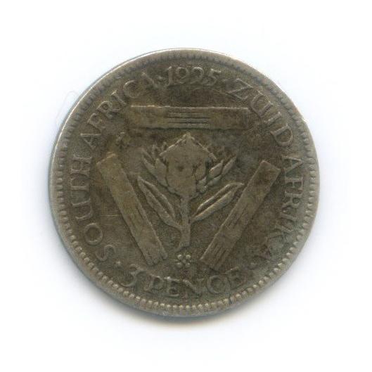 3 пенса 1925 года (ЮАР)
