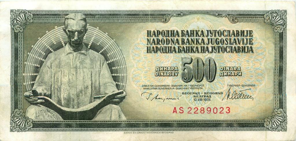 500 динаров 1978 года (Югославия)