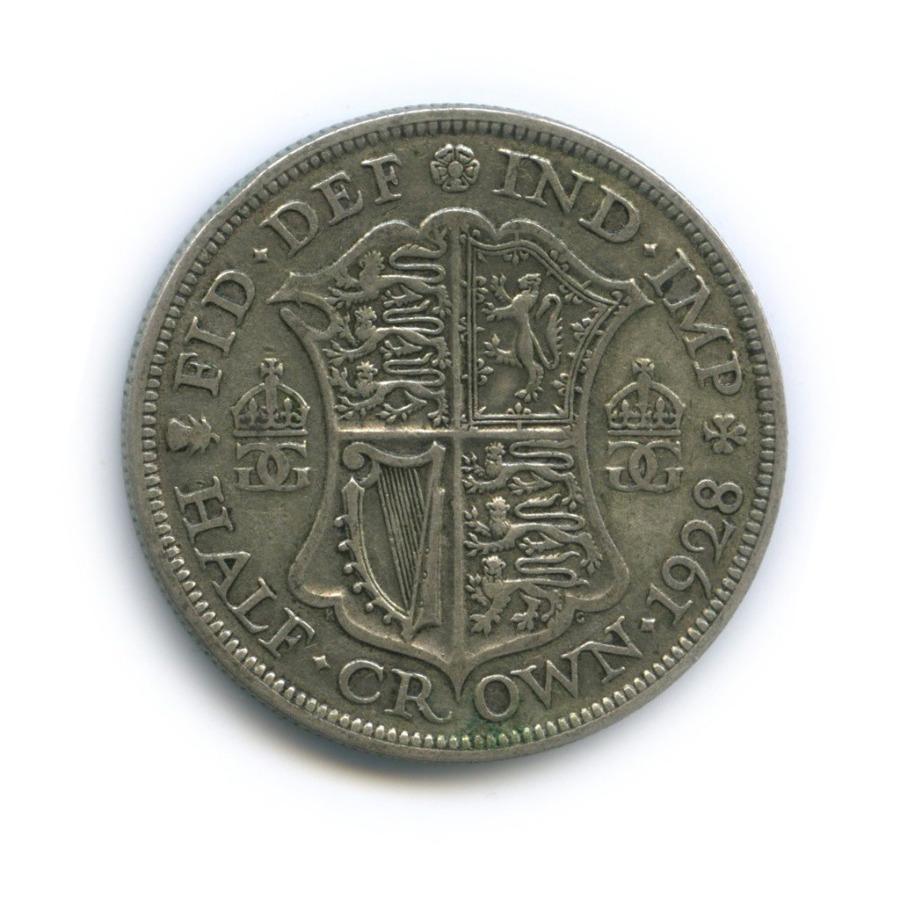½ кроны 1928 года (Великобритания)