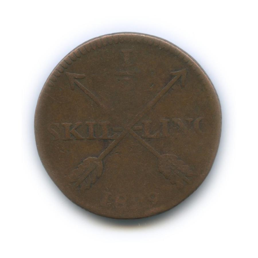 1/2 скиллинга 1829 года (Швеция)