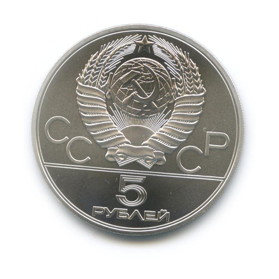 5 рублей — XXII летние Олимпийские Игры, Москва 1980 - Конкур 1978 года ММД (СССР)